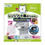 レンジフードフィルター シロッコファン用フィルター 3枚入り 磁石付きフレーム付き ( レンジフィルター レンジフードカバー キッチン用品 )