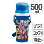 子供用水筒 仮面ライダーエグゼイド 直飲み&コップ付 500ml プラスチック製 ( 2ウェイ 軽量 コップ付き )