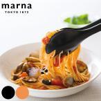 ショッピングトング MARNA マーナ パスタトング OICIA 麺キャッチトング キッチンツール ( 麺トング トング パスタ用 食洗機対応 スパゲッティ用 )