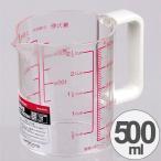 計量カップ 耐熱 500ml プラスチック製 目盛付き ( 計量器具 メジャーカップ キッチン用品 )