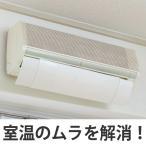 エアコン 風よけ カバー ホワイト ( 風除け 風向き 調整 室内 エコ ECO 節電 冷房 暖房 )