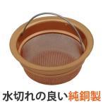 ゴミかご 排水口ストレーナー 浅型 純銅製 ( ゴミ受け 排水口 流し用 シンク ごみカゴ )