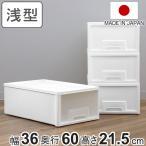 ショッピング 収納ケース 押入れ収納 FT 引き出し プラスチック ( 収納ボックス 収納 衣装ケース クローゼット収納 )