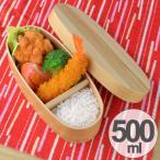 ショッピング木 お弁当箱 わっぱ弁当 スリム 一段 500ml 仕切り付き 木製 ( 送料無料 曲げわっぱ コンパクト 曲げわっぱ弁当箱 )