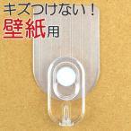 フック 壁紙用フック L 透明タイプ ビニルクロス専用 貼ってはがせる 接着剤付き ( 壁紙 はがせる 壁掛け 小物掛け )