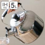 ヤカン 笛吹きケトル 5L 広口タイプ デイトナプラス ステンレス製 IH対応 大容量 ( やかん ケトル 薬缶 ケットル 調理器具 ガス火対応 )
