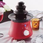 チョコレートファウンテン リトルリッチ S 電気式 2〜4人用 お菓子作り ( チョコファウンテン クリスマス チョコレートの滝 )