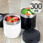 保温弁当箱 スープジャー ハンドル付 300ml フードポット ( スープボトル 真空断熱構造 ステンレス製 )
