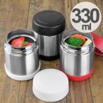 保温弁当箱 スープジャー ステンレスフードポット 330ml ( 保温 保冷 ステンレス製 )
