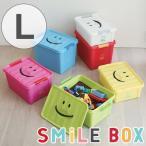 おもちゃ箱 L 幅40×奥行28×高さ27cm 収納ボックス おもちゃ 収納 スマイル ( 収納ケース おもちゃ入れ おもちゃ収納 )