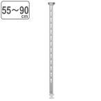 ねじ止め棚専用支柱 つっぱり棒 つっぱり式 ワンタッチ支柱 55〜90cm ( 突っ張り棒 ツッパリ棒 突っぱり つっぱり )