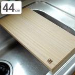 まな板 桐のまな板 44cm 桐製 ロングサイズ ( カッティングボード 木製 俎板 まないた 木製まな板 おすすめ )