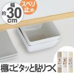 食器棚シート 綿製 約 30×180cm 抗菌 洗える 食器棚 シート 日本製 ( 滑り止めシート ずれにくい 滑り止め )