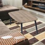 ローテーブル センターテーブル ルブロン 組立式 ( コーヒーテーブル リビングテーブル 座卓 )
