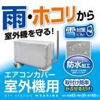 OSWエアコン室外機カバー ( 伸縮式 洗える 屋内 エアコン 雨 雪 ホコリ ガード )