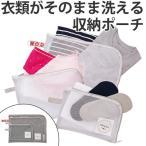 トラベルポーチ トラベルバッグ 衣類がそのまま洗える収納ポーチ 3点セット ( メッシュポーチ 衣類収納 旅行グッズ )