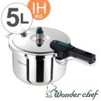 ショッピング圧力鍋 Wonder chef ワンダーシェフ 圧力鍋 プロ 5L IH対応 ( 送料無料 業務用 プロ用 ステンレスハンドル ガス火対応 )