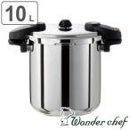 ショッピング圧力鍋 Wonder chef ワンダーシェフ 圧力鍋 プロ ミドルサイズ 10L IH対応 ( 業務用 プロ用 全面三層構造 ガス火対応 )
