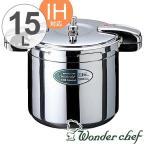 ショッピング圧力鍋 Wonder chef ワンダーシェフ 圧力鍋 プロ ビッグサイズ 15L IH対応 ( 業務用 プロ用 ステンレスハンドル ガス火対応 )