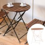 テーブル 天然木 フォールディングテーブル ( コーヒーテーブル テーブル 折りたたみ )
