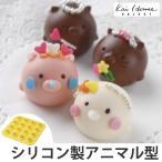 シリコントレー シリコン型 アニマル チョコレート型 16個取 ( シリコン シリコン製 シリコーン お菓子型 動物 )