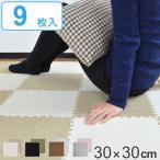 【週末限定クーポン】ジョイントマット 洗える カーペットマット 9枚入り 0.5畳分 ( カーペット パズルマット フロアマット )