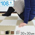 【週末限定クーポン】ジョイントマット 洗える カーペットマット 108枚セット 6畳分 ( カーペット パズルマット フロアマット )