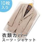 衣類カバー スーツカバー 60×95cm ベーシック ショート 10枚入り 日本製 ( 洋服カバー 不織布 衣類収納袋 )