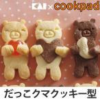 クッキー型 抜型 日本製 抱っこクマ スチロール樹脂 ( 抱っこクマクッキー クマクッキー 抜型 クッキー お菓子作り )