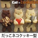 クッキー型 抜型 日本製 抱っこネコ スチロール樹脂 ( 抱っこネコクッキー ネコクッキー 抜型 クッキー お菓子作り )