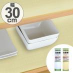 食器棚シート 30×500cm 消臭 抗菌 防カビ 加工 食器棚 シート ( 食器 保護 傷防止 フリーカット 棚敷き 食器棚用 )