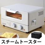 トースター Chef スチームトースター ( オーブントースター スチーム キッチン家電 )