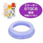中栓パッキンセット 子供用水筒 部品 STGC6用 スケーター ( パーツ 水筒用 子ども用水筒 SKATER )