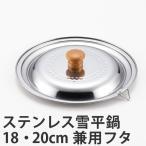 ショッピング鍋 鍋フタ ステンレス雪平鍋 18cm・20cm兼用 ステンレス製 ( 鍋用フタ 鍋蓋 鍋ふた 調理器具 )