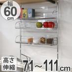スパイスラック キッチン収納 突っ張り式 かたづく 3段 幅60cm ステンレス製 ( 送料無料 調味料ラック キッチン収納 キッチン用品 )