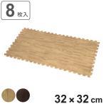 【週末限定クーポン】木目調ジョイントマット 8枚入り 厚さ1.4cm 0.5畳分 ( ジョイントマット 木目 マット )