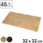 【週末限定クーポン】木目調ジョイントマット 48枚セット 厚さ1.4cm 2.5畳分 ( ジョイントマット 木目 マット )