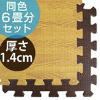 【週末限定クーポン】木目調ジョイントマット 96枚セット 厚さ1.4cm 6畳分 ( ジョイントマット 木目 マット )