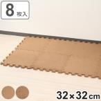【週末限定クーポン】ジョイントコルクマット 8枚入り 厚さ1.4cm 0.5畳分 ( ジョイントマット コルク マット )