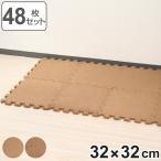 【週末限定クーポン】ジョイントコルクマット 48枚セット 厚さ1.4cm 2.5畳分 ( ジョイントマット コルク マット )