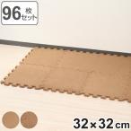 ジョイントコルクマット 96枚セット 厚さ1.4cm 6畳分 ( ジョイントマット コルク マット )