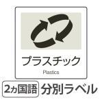 分別ラベル A-07 白 合成紙 プラスチック ( 分別シール ゴミ箱 ごみ箱 ダストボックス用 ステッカー 日本語 英語 )