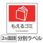 分別ラベル A-10 赤 合成紙 もえるゴミ ( 分別シール ゴミ箱 ごみ箱 ダストボックス用 ステッカー 日本語 英語 )