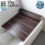 コンパクト 風呂ふた ネクスト Ag銀イオン 65×120cm S-12 ( 風呂フタ 風呂蓋 銀イオン )