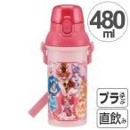 子供用水筒 キラキラ☆プリキュアアラモード 直飲みプラワンタッチボトル 480ml キャラクター ( 軽量 直飲み 食洗機対応 プラスチック製 プリキュア )