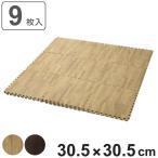 【週末限定クーポン】ジョイントマット 木目調 9枚入り 厚さ1cm ( 木目 マット ジョイント )