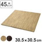【週末限定クーポン】ジョイントマット 木目調 45枚入り 厚さ1cm ( 木目 マット ジョイント )
