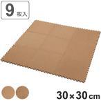【週末限定クーポン】ジョイントマット コルク 9枚入り 厚さ0.8cm ( コルクマット マット ジョイント )