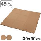 【週末限定クーポン】ジョイントマット コルク 45枚入り 厚さ0.8cm ( コルクマット マット ジョイント )