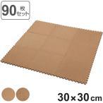 【週末限定クーポン】ジョイントマット コルク 90枚入り 厚さ0.8cm ( コルクマット マット ジョイント )